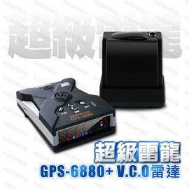 【禾笙科技】超級雷龍 GPS 6880 衛星定位雷達警示測速器 + V.C.O分離式雷達 ~全省免費安裝