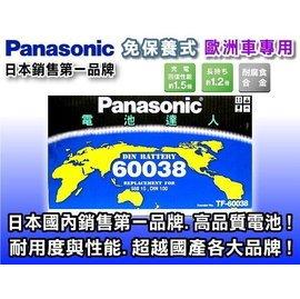 ~中壢電池~Panasonic 汽車電池.國際牌電池 12V100AH 60038 DIN