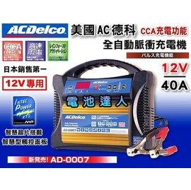 【桃園電池】美國德科 ACDELCO AD-0007 脈衝式充電機 電瓶充  智慧型晶片
