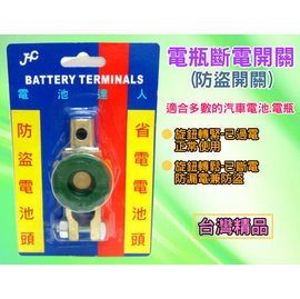 汽車電池 電瓶斷電開關.旋扭轉鬆可防止~汽車漏電 兼防盜 統力電池 55B24L~SMF