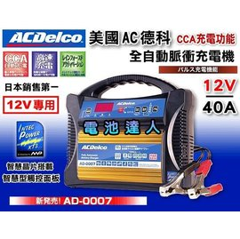 【桃園電池】美國德科 ACDELCO AD-0007 脈衝式充電機 電瓶充  智慧型晶片.