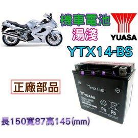 ~桃園電池~YUASA 湯淺電池 14號機車電池~電瓶 YTX14~BS GTX14~BS