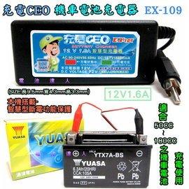 充電CEO 智慧型~機車充電機~充 YUASA湯淺 B23~12 12N12~3B GS統
