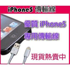 iPhone5APPLE 可充電 傳輸線 超優良ipadminiipad4行動電源1800