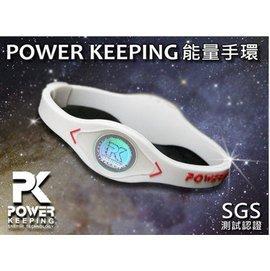 員 手環~POWER KEEPING 平衡能量手環 1入~微量元素 矽膠手鍊 好運活力精神