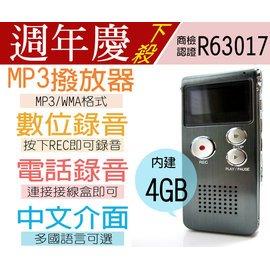 K50錄音筆 錄音筆4G、8GMP3撥放器家用錄音機錄隨身碟支援中文介面蒐證錄音~