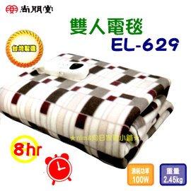 ~nim 向日家電小鋪~尚朋堂電熱毯 電毯.微電腦.EL~629 EL629 .130~1