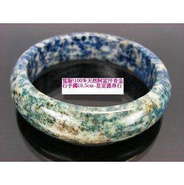 ~郵寄掛號免 ~~~寬版~100^%天然~阿富汗青 ~手鐲18.5cm~皇室護身石~特殊紋