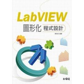 益大資訊^~LabVIEW圖形化程式 ^(附光碟^)ISBN:9789572241219松