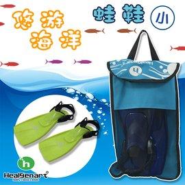 091020 悠遊海洋蛙鞋^(小^) 橡膠 游泳浮潛 蛙鞋~兒童用 可調整式 ^(寶藍.螢