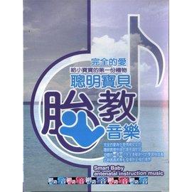 ... 之音 ... ~億陽~聰明寶貝胎教音樂10CD~ 未拆^~ 結標^!^!^!