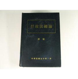 ~懶得出門 書~~行政法總論~ISBN:9579742774│三民書局│陳敏│七成新 22