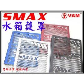 ~梵姆~ YAMAHA SMAX155 蜂巢孔水箱護罩 水箱護網 Radiator Cov