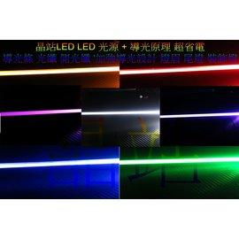 LED光源 導光原理超省電導光條光纖側光纖^`加強導光 燈眉尾燈裝飾燈30cm7mm推廣價