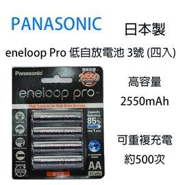 ~eYe攝影~國際牌 貨 PANASONIC eneloop Pro 低自放電池 3號 ^