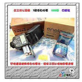 ~eYe攝影~SANYO三洋 貨充1800次eneloop3號低自放電充電電池充 閃光燈