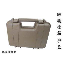 ^~^~翔準^~^~防護手槍槍箱30公分,槍盒防護槍箱,槍盒,攜行箱可裝各種槍.手提箱.瓦
