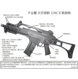 ^~^~翔準光學^~^~~SRC~半金屬G36CII反恐部隊生存遊戲電動槍有 收藏訓練~台