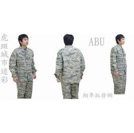 ^~^~翔準^~^~ 式ABU虎斑迷彩^(戰鬥服野戰服.生存遊戲.漆彈 服裝^)^(衣服