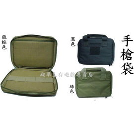 ^~^~^~翔準^~^~短槍袋~手槍包~手提袋24X29公分內雙層^(狼棕~黑~OD綠
