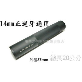 ^~^~翔準^~^~壓花消光筒總長20公分14mm正牙逆牙