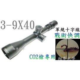 ^(^(^(^(翔準光學^)^)^)~ 狙擊鏡3~9X40清晰~戰術快調十字線^(CO2槍