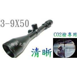 ^(^(^(^(翔準光學^)^)^)~ 狙擊鏡3~9X50清晰~戰術快調十字線^(CO2槍