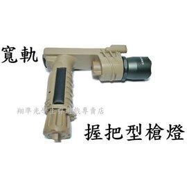 ^(^(翔準光學^)^)~握把槍燈菜刀型寬軌 ^( 鋰電11.1V^)