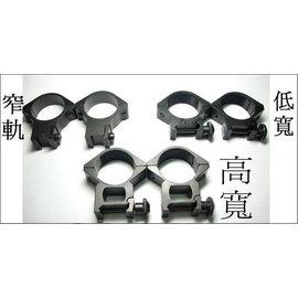 ~翔準光學~狙擊鏡 夾具30mm^(高寬.低寬..低窄^) 1組