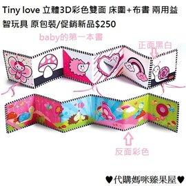 美國Tiny love 立體3D彩色雙面 床圍 布書 兩用益智玩具 原包裝 新品 250