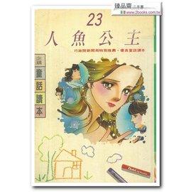 企鵝童話讀本 23 人魚公主 P222  華鏞  1735914