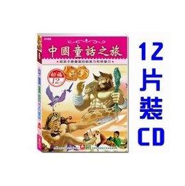 ~晴天 ~幼福中國童話之旅^(12入CD^)5106~滿額~