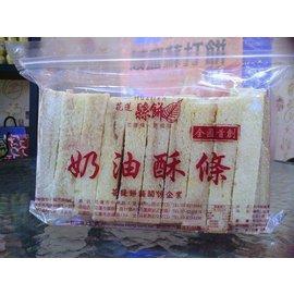 想吃這裡馬上有^~花蓮縣餅奶油酥條 充足.15包超取馬上可出貨.