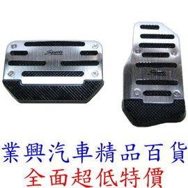 鋁合金防滑煞車加油護板  銀色  自排車用  XB~374~001 ~業興汽車 ~