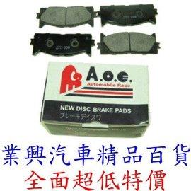 TERCEL^(前碟^) A.O.E高效能煞車來令片 ^(XXQT~0015^)~業興汽車