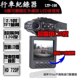 夜視鷹眼270度可翻轉螢幕高畫質行車記錄器LTP~198