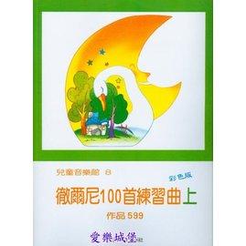 【愛樂城堡】 鋼琴譜~兒童音樂館8~徹爾尼100首練習曲 上 ~彩色版~Op.599