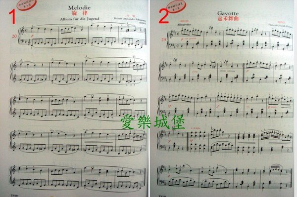 瑶族舞曲钢琴谱