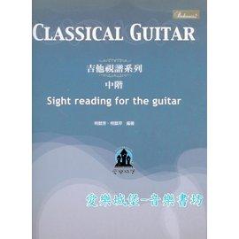 ~愛樂城堡~吉他譜=Sight reading for the guitar吉他視譜系列