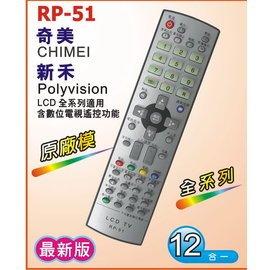 ~野豬~奇美 CHIMEI  新禾液晶電視搖控器遙控器 RP~51 全系列機種 模 中市可