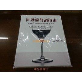 庫存書書社世界葡萄酒指南:齊藤研一品飲生涯 葡萄酒1079款~ISBN:986659599