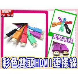 貓麻吉 螢幕轉接扁線 高畫質 HDMI 1.4版 支援3D 1.5M 彩色麵條線 公對公