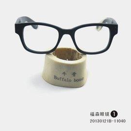 師品牌~福森~ 眼鏡 ,天然犛牛角中性 百搭眼鏡框