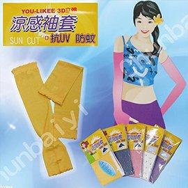 YOU~LIKEE 3D立體~涼感袖套 抗UV 防蚊 袖套~1雙~防曬 涼感 透氣 防風