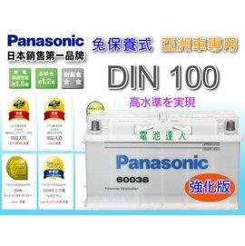 ?台中苙翔電池? Panasonic 電瓶  60038  DIN100 12V100AH