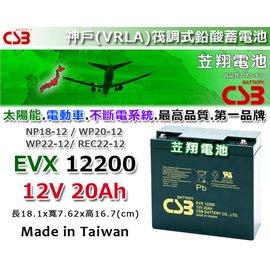 ?台中苙翔電池?CSB 神戶深循環電池^(EVX~12200 12V~20AH^) REC