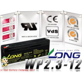 ?台中苙翔電池?LONG WP2.3~12 GP1222 12V 2.2AH 2.3AH