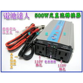 #x0263c 台中苙翔電池 #x025ba 12V轉110V直流電轉交流電電源轉換器50
