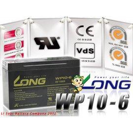 #x0263c 台中苙翔電池 #x025ba 廣隆LONG WP10~66V10AH NP