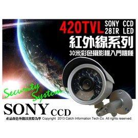 ~CATCH高雄監視器~420TVL28燈SonyCCD紅外線監控攝影機彩色防水型紅外線C